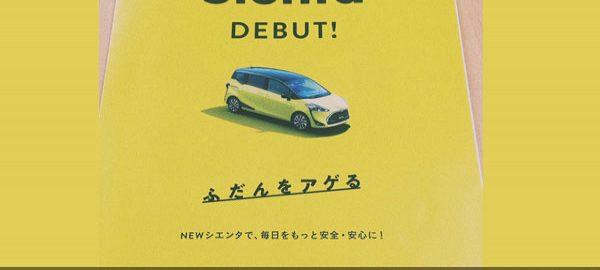 Toyota Sienta 2019 Segera Meluncur, Nih Bocorannya